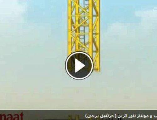 فیلم مراحل نصب و مونتاژ تاور کرین (جرثقیل برجی)