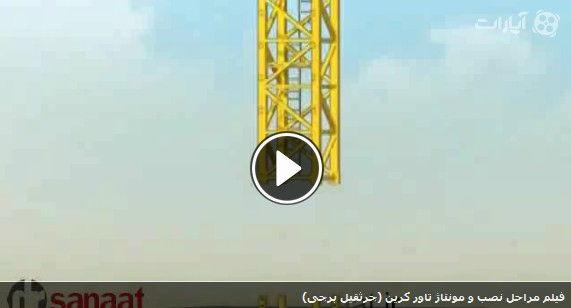 towercrane-erec-tion