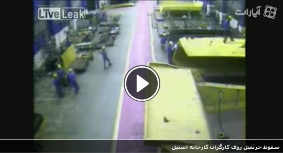 فیلم حادثه جرثقیل سقفی