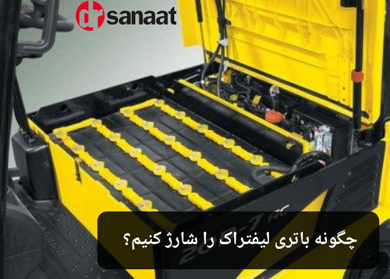 liftruck battery charge