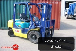 forklift test inspection
