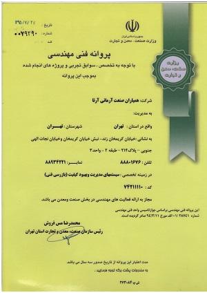 drsanaat certificate 3