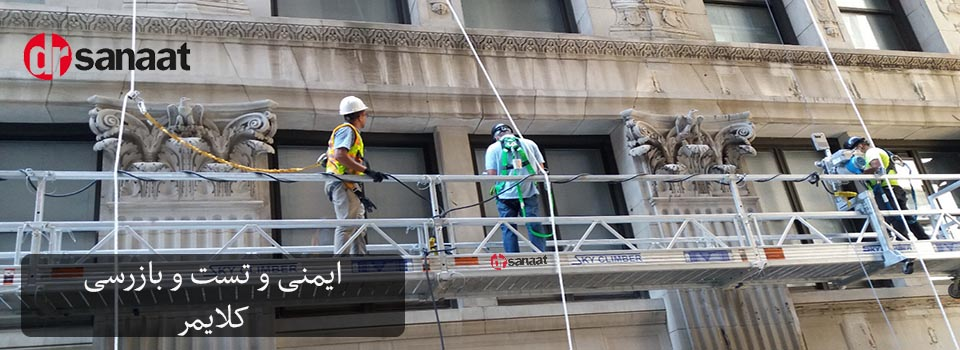 ایمنی بازرسی کلایمر ساختمانی داربست